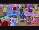 □■も〜っと!ポケ森を実況プレイ part43【ハニワあつめととたけけ】