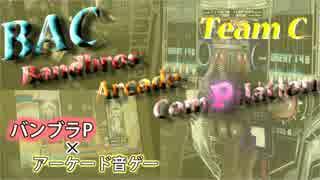 【バンブラP×アーケード音ゲー】BAC ~Bandbros Arcade ComPilation Team C【合作】