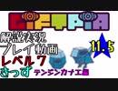 【テンジンカナエ実況】ギフトピア~ナナシ島完全攻略ガイド~【11.5】