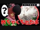#2 血祭り男見参[ヒットマン2]ゆっくり実況