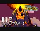 【実況】全386匹と友達になるポケモン不思議のダンジョン(赤) #13【016/386~】