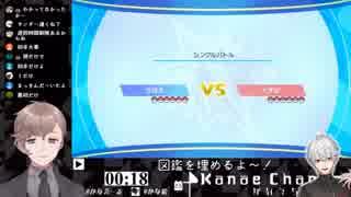 【ChroNoiR】葛葉、叶との初対戦で楽しくなりすぎる【ピカブイ】