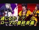 【FGO実況】見た目やべぇ鯖縛りで高難易度実況プレイ 1話 妖精乱舞