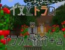 【Minecraft】イヌとトラのイラスト紹介+α