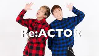 【Re:ACTOR】ロキ ヒメヒナMV ver. 踊って