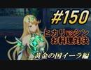 #150 嫁が実況(ゲスト夫)『ゼノブレイド2』~黄金の国イーラ編~