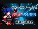 【裸プレイ推奨】運動不足GAMERにはBEAT_SABER【音ゲー実況】