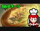 カルボナーラ【RPG戦闘画面風料理動画Ⅳ】