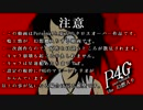 Persona4 the 幻想入り #67 BLACK OUT!