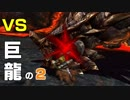 【MHXX:NS】ほぼ矢切の討伐記録(村上位)。その 58【プレイ動画】