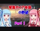 【Stellaris】琴葉ガイア帝国の野望 Part1【VOICEROID実況】