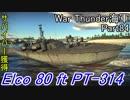 【War Thunder海軍・OBT】こっちの海戦の時間だ Part84【ゆっくり実況・アメリカ海軍】