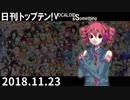 日刊トップテン!VOCALOID&something【日刊ぼかさん2018.11.23】