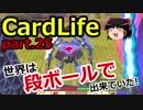 【CardLife】ザ・ゆっくり段ボール生活part.25