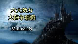 【MUGEN】六大勢力大陸争覇戦【陣取り】OP