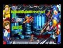 ロックマンXアニバーサリーコレクション ロックマンX4編 パート6