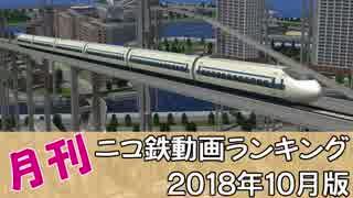 【A列車で行こう】月刊ニコ鉄動画ランキング2018年10月版