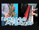 【小林さんちのメイドラゴンOP】「青空のラプソディ」を演奏してみた【fhána】