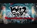 【全員俺】ヒプノシスマイク -Division Battle Anthem- を歌...