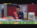 中国の蔡総統 党主席の辞任表明 総統のポストにはとどまる、一〇七年地方選挙