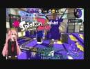 【VOICEROID2】テンション低い茜のガチマッチ Part5【Splatoon2】