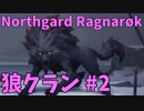 【Northgard】ずん子とバイキングの地を巡る part23【VOICEROID】