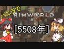 【10分1年】バニラでゆっくりRIMWORLD【5508年】