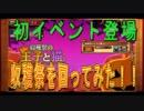 さっそくイベント登場!収穫祭の王子と猫 ブラッククローバー 夢幻の騎士団