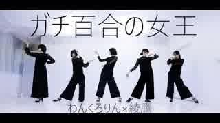【わんくろりん×綾鷹】ガチ百合の女王【踊ってみた】