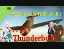 【WarThunder】山葵、空を飛ぶ二十九機目「保守的な高性能水差し」【ゆっくり&VOICEROID実況】