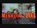 【地球防衛軍5】初心者、地球を守る団体に入団してみた☆111日目【実況】