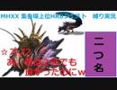 【MHXX/NS】上位になったからこそ集会場縛りプレイ【S7+-72】VS矛砕ダイミョウザザミ、ディノバルド