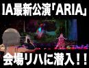 "【IA & ONE OFFICIAL】ARIA STATION(18/11/24)「IA最新公演""ARIA""会場リハに潜入!!」"