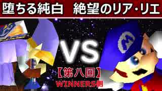 【第八回】64スマブラCPUトナメ実況【WINNERS側準々決勝第三試合】