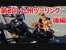 【ゆっくり車載】デイトナ67GO! Part.33【第2回九州編(後編)】