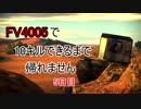 【WarThunder】FV4005で10キルするまで帰れません5日目【VOICEROID実況】