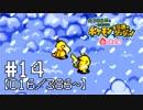 【実況】全386匹と友達になるポケモン不思議のダンジョン(赤) #14【016/386~】