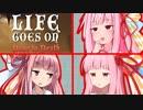 絶対に茜ちゃんが人柱になるゲーム #5【Life Goes On】