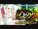【オトギフロンティア】エヴォメントイベント 巨星襲来!?最強ハンターゼウス 戦闘BGM