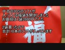 【2018】3DSソフト福袋 開封動画