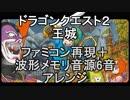 【ドラゴンクエスト2】~王城~ファミコン再現→PCエンジン音源