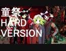 【第10回東方ニコ童祭Ex】童祭~hard version~