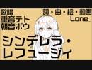 シンデレラ・レフュージィ 重音テト/朝音ボウ