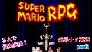 □■スーパーマリオRPGを懐かしみながら実況プレイ part1【姉弟+a実況】