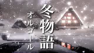 心温まる、癒しのオルゴール【睡眠用BGM】~心地よく眠れる音楽~