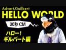 【自作着ぐるみ鳥 足完成記念30秒CM】HELLO WORLD 〜ギルバート編〜【Fursuit bird eagle advert guilbert】