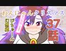 【第10回東方ニコ童祭Ex】37・わんにゃんクリスマス【東方アニメ】