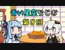 【ボイロラジオ】第8回 青い星空らじお