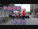 飯塚吹奏楽団の石川さゆり「津軽海峡・冬景色」!!2018まちなかイルミネーション大作戦!!