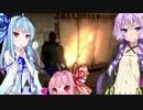 【バイオ6】希望のみえない琴葉葵 Part.06【VOICEROID2】